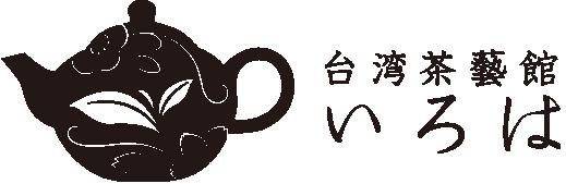 安曇野市穂高 台湾茶藝館いろはのロゴ