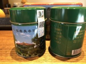 福壽長春茶が加わりました。