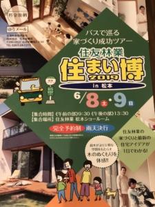 バスで巡る家づくり成功ツアー 住友林業 住まい博2019年in松本