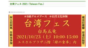 台湾フェスに参加します。
